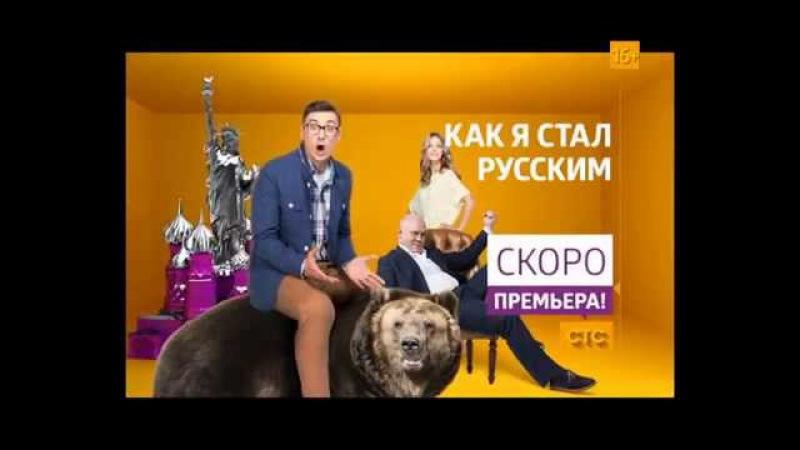 Новый сериал Как я стал русским от продюсеров Кухни! Скоро на СТС и YouTube!