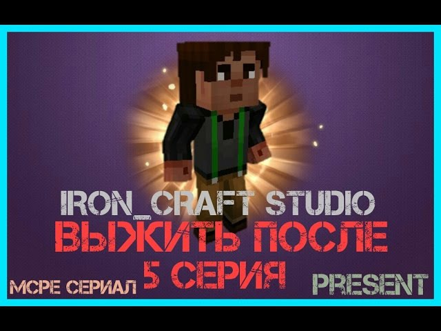 Minecraft Pe сериал