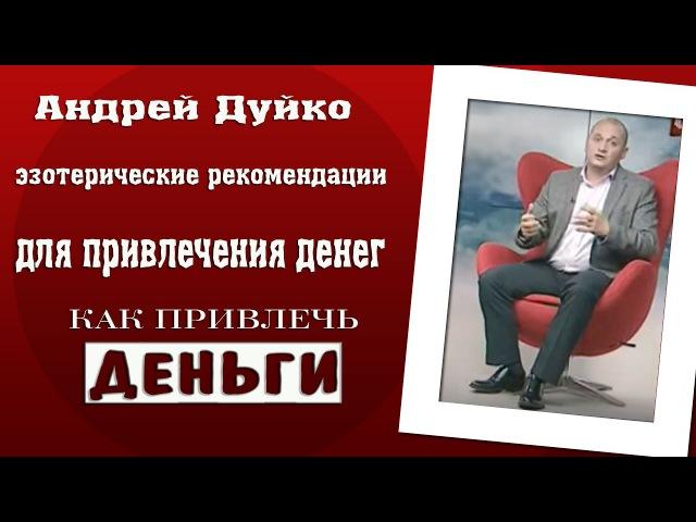 Эзотерические рекомендации для привлечения денег №1 от Андрея Дуйко. Школа Кайлас
