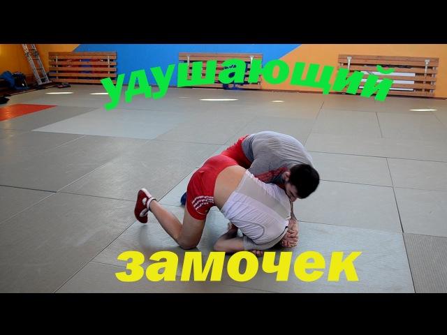 Удушающий прием от МСМК по самбо Ярослава Рытко ЗАМОЧЕК