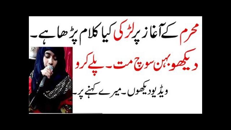 Talent of Pakistan - Girl reciting - a plus - farhan ali waris - urdu naat