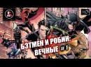 Бэтмен и Робин Вечные 1 Batman Robin Eternal 1 DC COMICS ВИДЕО КОМИКСЫ INFULTOMUSI