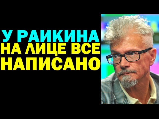 Эдуард Лимонов: Райкин 25.10.2016