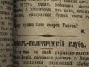 Искатели. Загадочные документы Георгия Гапона
