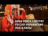 Видеосалон №78 Биби Рекса смотрит SEREBRO, Луну, Pussy Riot и Ольгу Бузову!
