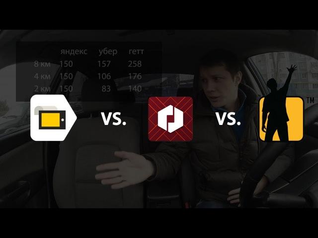 Как правильно совмещать Яндекс, Гетт и Убер