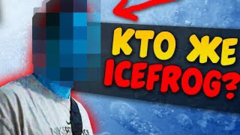 АЙСФРОГ, ГЛАВНЫЙ РАЗРАБОТЧИК ДОТЫ 2, СПАЛИЛСЯ!! КТО ТАКОЙ ICEFROG