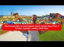Осмотр отеля Albatros Jungle Aqua Park 4*(Альбатрос Джангл Аквапарк 4*) Египет, Хургада ноябрь...