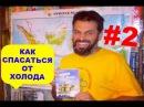Антон Кротов Зима в тёплых странах 2 Вечное лето Советы Антона Кротова