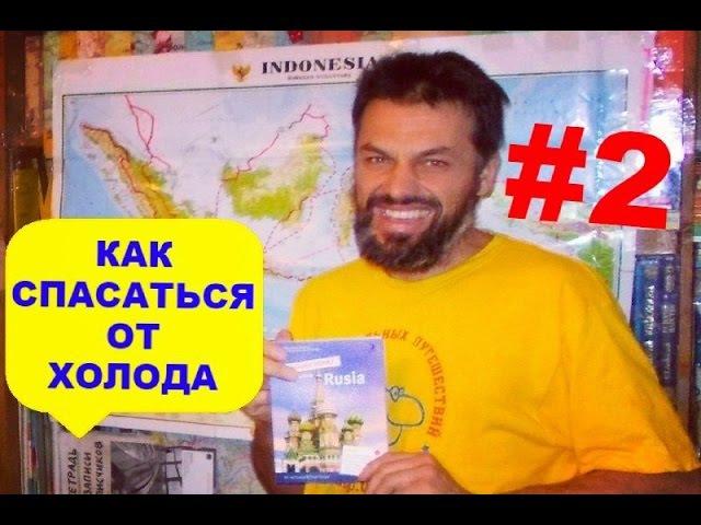 Антон Кротов. Зима в тёплых странах 2 Вечное лето. Советы Антона Кротова