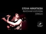 Елена Никитаева - Яблочная королева