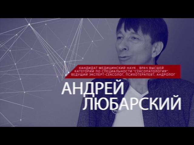 Андрей Любарский - Запахи и сексуальность