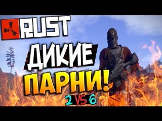 RUST - ДИКИЕ ПАРНИ! 75