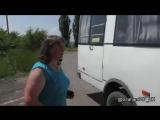 п.Донецкий (ЛНР).8 июня,2017.Мама отправляет свою дочь на маршрутке из обстреливаемого поселка