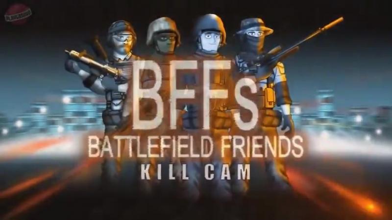 Друзья по Battlefield - Kill Cam (3 серия) [4 сезон]