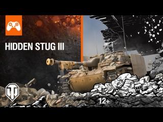 Редкая машина из комиксов- Hidden StuG III