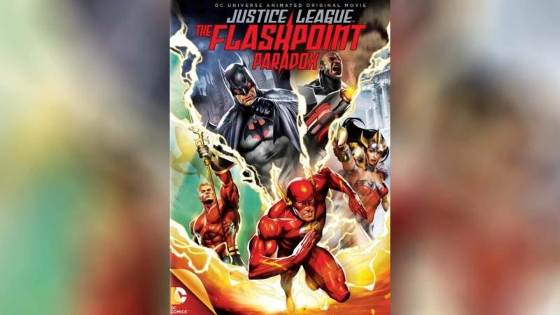 Лига справедливости Парадокс источника конфликта 2013 Justice League The Flashpoint Paradox