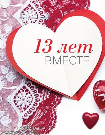 Носки, 13 годовщина свадьбы открытки красивые
