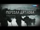 Перевал Дятлова. Конец истории  29.01.2017