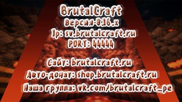 Сервер BrutalCraft