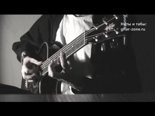 Земфира - Хочешь│Переложение для гитары