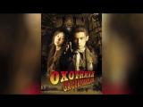 Охотники за сокровищами (2008) | Lost City Raiders