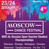 4th Moscow Dance Festival 2017