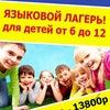 Летний Языковой Лагерь в Калининграде для детей