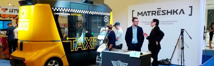 Матрешка — первое российское беспилотное такси