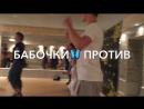 Барвиха dance мастер-класс по хип-хоп