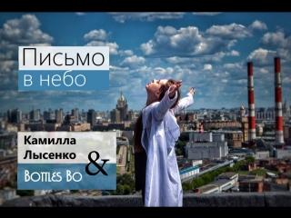 Камилла лысенко & bottles bo - письмо в небо