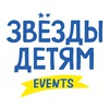 Звезды детям events