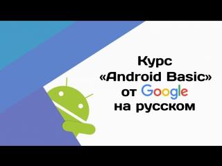 Курс «Android Basic» от Google на русском