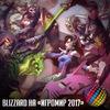 Blizzard на «ИгроМир 2017»