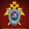 СУ СК РФ по Республике Мордовия