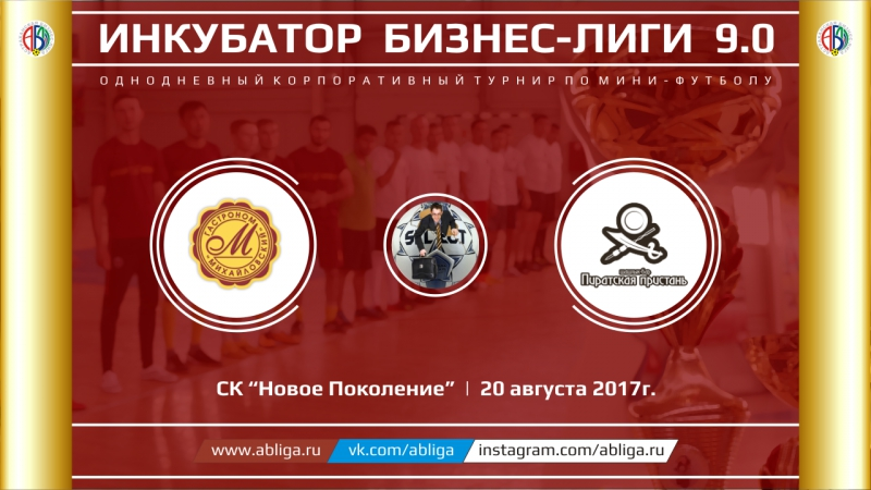Гастроном Михайловский-2 - Пиратская пристань (20-08-2017)