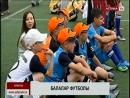 Алматыда балалар үйі тәрбиеленушілері арасында футболдан чемпионат басталды