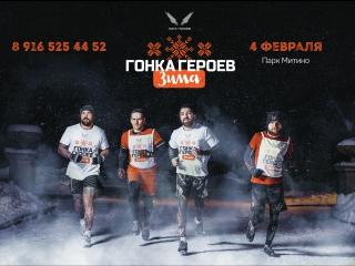 Гонка Героев Зима promo