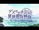 TVアニメ『デスマーチからはじまる異世界狂想曲』ティザーPV