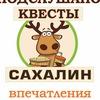 Все Квесты Южно-Сахалинска: отзывы   Подслушано