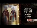 20 сентября. Прпп. Александр Пересвет и Андрей Ослябя (1380). Телеканал СПАС, 2017