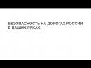 Безопасность на дорогах России в ваших руках