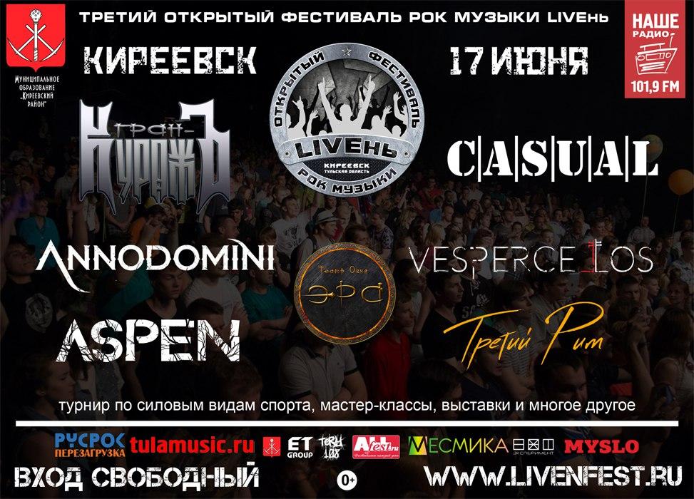 В Киреевске состоится  III фестиваль LIVEнь!