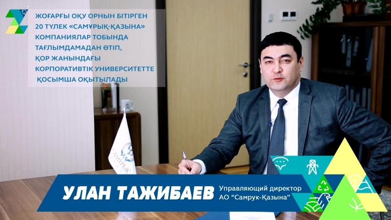 Internship program Zhas Orken by Samruk Kazyna