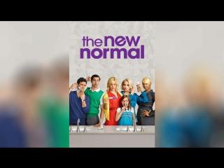 Новая норма (2012