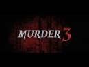 Трейлер Фильма: Искушение замужней женщины 3 / Убежище / Убийство 3 / Murder 3 (2013)