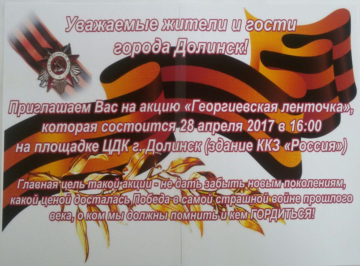 Уважаемые жители и гости Долинского района!