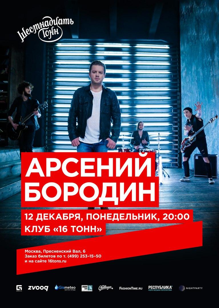 Арсений Бородин представит новый клип 12 декабря