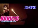 NARUTO GAIDEN 02 Boruto Anime Naruto Next Generations Аниме Боруто 1 сезон 20 серия RAW Оригинал HD