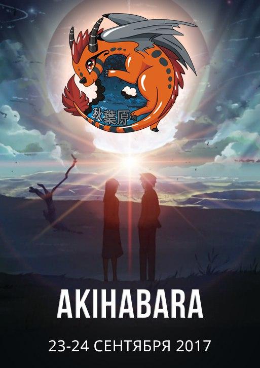 Десятый международный фестиваль японской культуры, анимации и косплея AKIHABARA